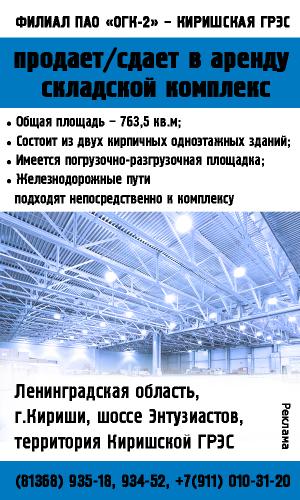 ОГК-2